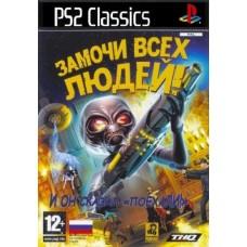 Замочи всех людей! (PS2)