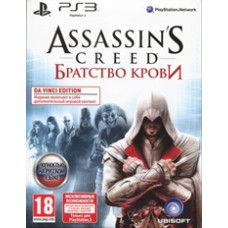 Assassin's Greed Братство Крови Da Vinci Edition (PS3)