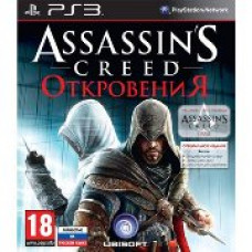 Assassin's Greed Откровения Special Edition (PS3)