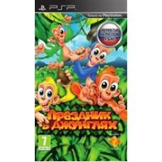 Праздник в джунглях (русская версия) (PSP)