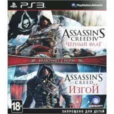 Assassin's Creed IV: Черный флаг + Assassin's Creed: Изгой (PS3)