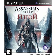 Assassin's Creed: Изгой (русская версия) (PS3)