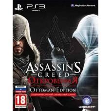 Assassin's Creed Откровения (русская версия) Ottoman Edition (PS3)