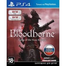 Bloodborne: Порождение крови. Game of the Year Edition (русская версия) (PS4)
