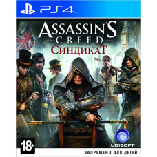 Assasin's Creed - Синдикат (PS4)