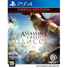 Assassin's Creed: Одиссея Omega Edition (русская версия) (PS4)