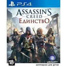 Assassin's Creed: Единство (русская версия) (PS4)