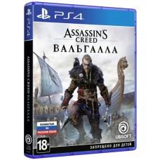 Assassin's Creed: Вальгалла Valhalla (русская версия) (PS4)