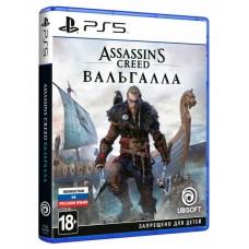 Assassin's Creed: Вальгалла Valhalla (русская версия) (PS5)