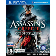 Assassin's Creed III: Освобождение (PS Vita)