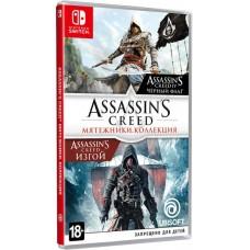 Assassin's Creed: Мятежники. Коллекция (русская версия) (Nintendo Switch)