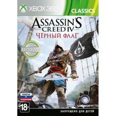 Assassin's Creed IV: Черный Флаг (русская версия) (Xbox 360 / Xbox One)