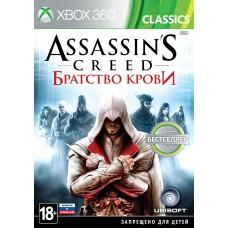 Assassin's Creed: Братство Крови (Xbox 360 / One / Series)