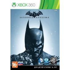 Batman: Летопись Аркхема (Xbox 360 / One / Series)
